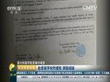 [经济信息联播]意大利留学拒签事件调查 赴意留学突然遭拒 原因成谜