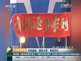 """[经济信息联播]春运进行时 今年首趟""""摩托大军""""专列开行"""