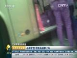 [经济信息联播]广州黑客运站调查 不用安检 危险品随意上车