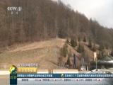 [经济信息联播]关注欧洲难民危机 奥地利:铁丝网背后的难民新规