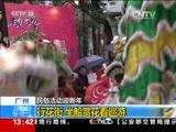 民俗活动迎新年 上海 豫园灯会:猴王率群猴闹新春