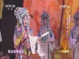 [梨园闯关我挂帅]京剧《贵妃醉酒》选段 演唱:殷秀梅