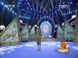 [梨园闯关我挂帅]现代京剧《智取威虎山》选段 演唱:张光北