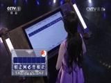 [中国诗词大会]个人追逐赛 挑战者:曾颖