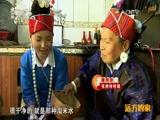 [远方的家]特别节目:乌蒙山深处的苗寨