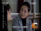 普法栏目剧20160216 六集迷你剧集·我要生二胎(大结局)