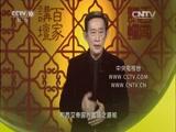 《百家讲坛》 20160218 中国故事·富强篇3 一位青年的强国梦