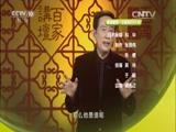《百家讲坛》 20160219 中国故事·富强篇4 汉武帝眼中的绝代双骄