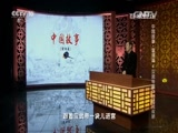 [百家讲坛]中国故事·富强篇4 汉武帝眼中的绝代双骄 中国军事史上的边将代表——卫青、霍去病