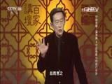 [百家讲坛]中国故事·富强篇4 汉武帝眼中的绝代双骄 公元前124年的那场夜袭