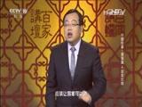 [百家讲坛]中国故事·富强篇6 富莫如隋 隋炀帝对隋朝有哪些贡献