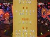《2016中国谜语大会》 20160221