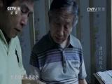 《津门玩跤人》第二集 00:24:23