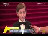 [中国电影报道]奥斯卡颁奖礼盛大举行 精彩看点回顾