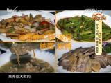【外冷内热】的建瓯名菜·干贝鸡茸 食纷了得 2016.02.29 - 厦门电视台 00:05:26