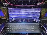 《中国诗词大会》 20160304