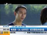 [新闻早报-吉林]电视剧《女人的天空》成功登陆央视8套
