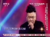[中国好歌曲]歌曲《骄傲的少年》 演唱:南征北战