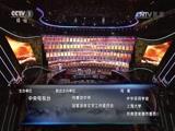 《中国诗词大会》 20160415 总决赛