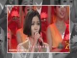 [艺术人生]歌曲《天耀中华》 演唱:姚贝娜