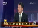 《今日关注》 20160424 五国南海力挺中国 六架美战机闯黄岩岛