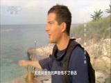 《科教21点档》大真探 20160425 荒野求生——勇闯无人岛