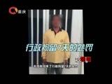 《走近中国消防》 20160425 救援那些事(下)