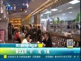 """[津晨播报]营改增如何影响生活 餐饮发票""""价"""" """"税""""分离"""
