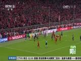 [欧冠]拜仁主场取胜 仍因客场进球被淘汰