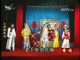 三请樊梨花(5) 看戏 2016.05.14 - 厦门电视台 00:38:14