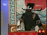 包公奇案之金钗记(4) 看戏 2016.05.19 - 厦门电视台 00:38:58