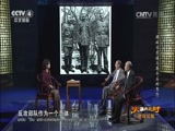 揭秘白崇禧与蒋介石的恩怨 天涯共此时 2016.05.24 - 中央电视台 00:41:38