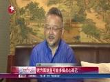 """[娱乐星天地]《典当行》棋逢对手 王刚 陈宝国有""""戏""""唱"""