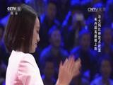 《CCTV家庭幽默大赛 第二季》 20160609