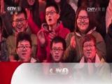 《2016吉尼斯中国之夜》 20160611 精编版
