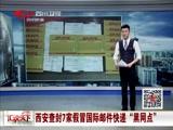 """西安查封7家假冒国际邮件快递""""黑网店"""""""