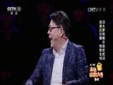 《CCTV家庭幽默大赛 第二季》 20160617 精编版 10:42