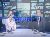 《福建卫视新闻》 20160620