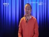 《CCTV家庭幽默大赛》 20160621 CCTV家庭幽默大赛第一季精选