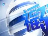 《福建卫视新闻》 20160624