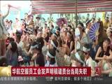 [中国新闻]华航空服员工会发声明稿谴责台当局失职