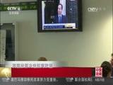《中国新闻》 20160625 07:00