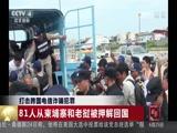 [中国新闻]打击跨国电信诈骗犯罪 81人从柬埔寨和老挝被押解回国