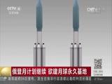 [中国新闻]俄登月计划继续 欲建月球永久基地