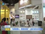 """[福建卫视新闻]""""白茶献爱心·精准扶真贫""""公益行动在北京启动"""