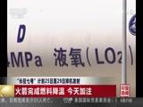 """[中国新闻]""""长征七号""""计划25日至29日择机发射"""