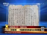 《今日关注》 20160630 批南海仲裁 中方:不接受不承认