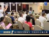 金融聚焦 2016.07.09 - 厦门电视台 00:19:35