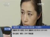 《普法栏目剧》 20160714 五集迷你剧·再回首(四)