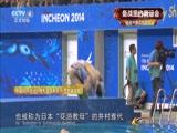 《体育在线》 20160721 走进中国花样游泳队